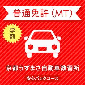 【京都府京都市】普通車MT安心パックコース(学生料金)<18歳〜25歳・免許なし/原付免許所持対象>