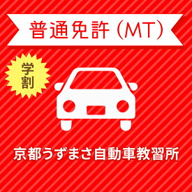 【京都府京都市】普通車MTコース(学生料金)<免許なし/原付免許所持対象>