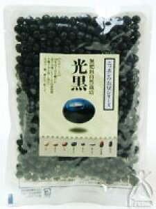 【無肥料自然栽培豆】 黒豆・光黒 200g