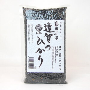 遠賀(おんが)のひかり 「黒糯(黒米)」 黒糯玄米 500g