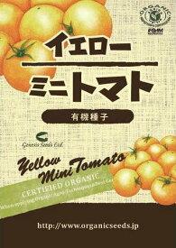 ナチュラルライフステーション 有機種子 イエローミニトマト 約90粒