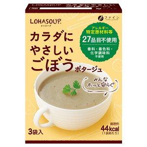 LOHASOUP カラダにやさしいごぼうスープ 13g×3袋