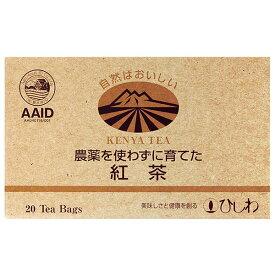 ひしわ 農薬を使わずに育てた紅茶 ティーバック ケニア 20袋