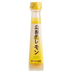 日本ゆずレモン 広島レモン 120ml