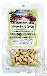 NEOFARM海外認定原料使用のナッツ カシューナッツロースト 60g