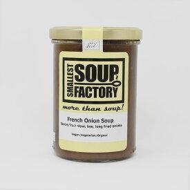パリ レ・アールの商人たちが愛した有機フレンチオニオンスープ 400ml(希釈後 約3〜4人前)
