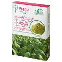 プレマのオーガニック小松菜パウダー 21g(1.5g×14包)