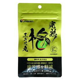 ウメケン 機能性表示食品 完熟梅エキス丸 28g/140粒(7日分)