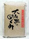 【平成28年産】 新米 元田農園花まる農場 無農薬無肥料栽培のお米 大自然のめぐみ ヒノヒカリ玄米 5kg