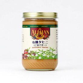 タヒニ(ごまバター) 454g