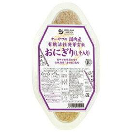 オーサワジャパン 国内産有機活性発芽玄米おにぎり(しそ入り) 90g×2個