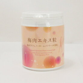 梅肉エキス粒 450g(約2,250粒/約4ヶ月〜7.5ヶ月分)
