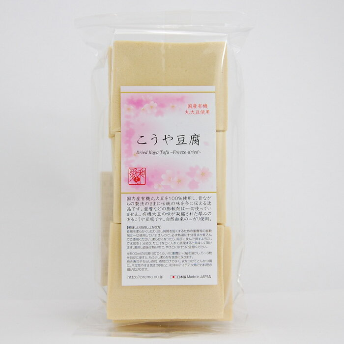 プレマシャンティ こうや豆腐(有機 栽培大豆使用) 99g