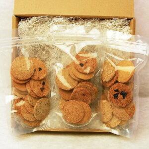 プレマシャンティ おからクッキーセット 15枚x3袋(レーズン・かぼちゃ・にんじん・KUROGO・白ごま)