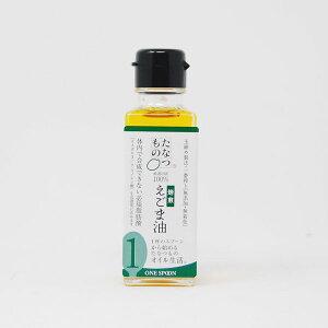玉締め一番搾り 国産えごま油〔焙煎〕 93g
