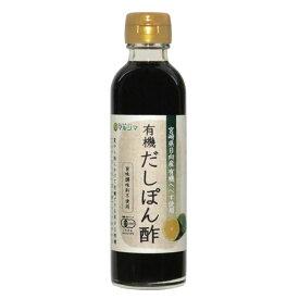 マルシマ 有機だしぽん酢(有機へべす入り) 200ml