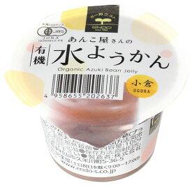 遠藤製餡 有機水ようかん・小倉 100g