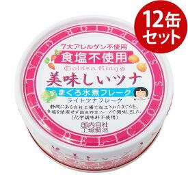 美味しいツナ 水煮 食塩不使用 70g×12缶セット
