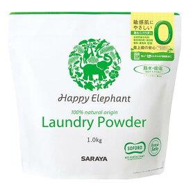 ハッピーエレファント 洗たくパウダー 1kg
