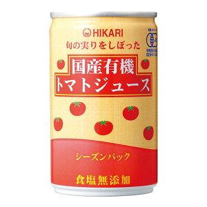 ヒカリ 国産 有機トマトジュース(食塩無添加) 160g