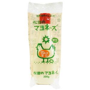 松田のマヨネーズ 甘口 300g