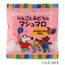 【5袋セット】メイシー りんごとぶどうのマシュマロ 35.2g(2.2gx8個x2種)×5袋
