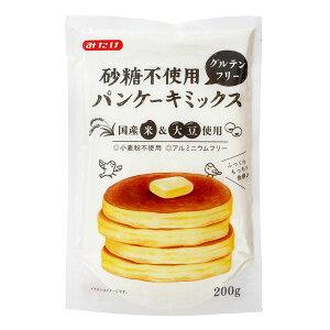 みたけ食品 砂糖不使用 グルテンフリーパンケーキミックス 200g