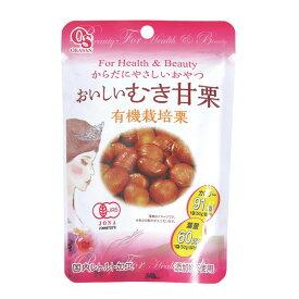 岡三食品 おいしいむき甘栗(有機栽培栗) 50g