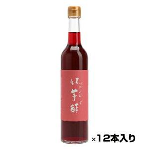 紅芋酢 500ml×12本
