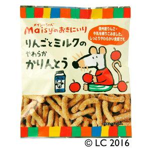 【6個セット】メイシーちゃんのおきにいり りんごとミルクのやわらかかりんとう 50g×6