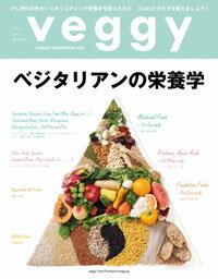 【もったいないマルシェ】veggy(ベジィ)Vol.41