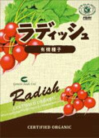ナチュラルライフステーション 有機種子 ラディッシュ 約180粒