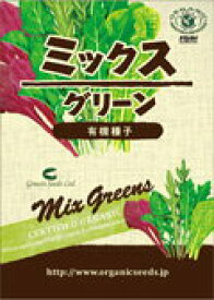 ナチュラルライフステーション 有機種子 ミックスグリーン 約200粒