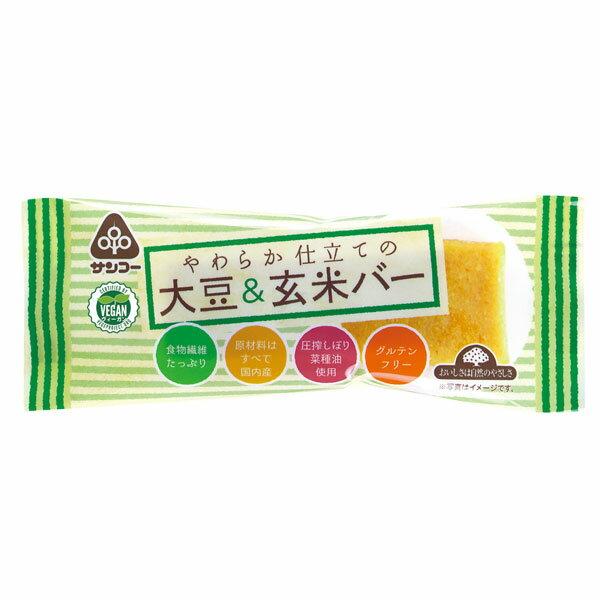サンコー やわらか仕立ての大豆&玄米バー1本 (約40g)