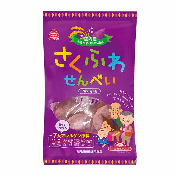 サンコー さくふわせんべい・紫いも味 21g(12枚)