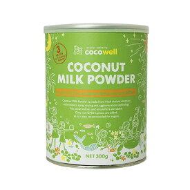 ココナッツミルクパウダー 300g