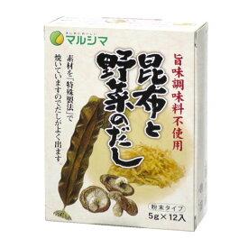 マルシマ 昆布と野菜のだし(旨味調味料不使用) 60g(5g×12)