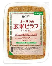 オーサワの玄米ピラフ(トマト味) 160g
