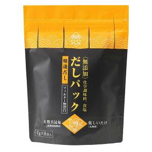 ムソー 無添加・だしパック(天然真昆布・干し椎茸)[精進だし] 7g×8