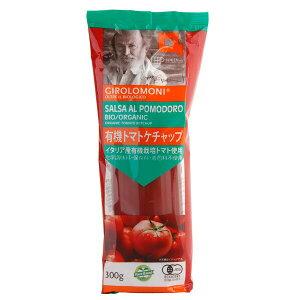 ジロロモーニ 有機トマトケチャップ 300g