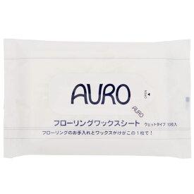 AURO(アウロ)フローリングワックスシート 10枚入×2パック