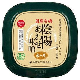 陰陽ライフ 有機 陰陽あわせ味噌(米+麦) 400g