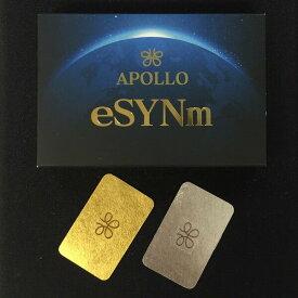 アポロ・eSYNm〜イーシン〜 ゴールド・シルバーセット(各1枚入り)