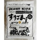 鹿北製油 国産 (喜界島産)すりごま (白)35g