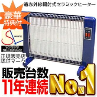 出售豪华六主要好处与远红外线陶瓷面板加热器 sanramera 600W 夜蓝色 / sanramera 9 年的经验