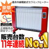 Luxury 6 major awards with far-infrared ceramic Panel heater sanramera 600 W F red (606 type)