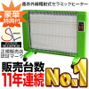 Luxury 6 major awards with far-infrared ceramic Panel heater sanramera 600 W-Green