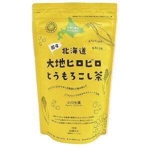 小川生薬 北海道大地ヒロビロ とうもろこし茶 5g×20