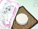 薬香湯 丁子湯「ちょうじゆ」(5袋入り)