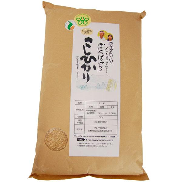 【平成29年産】自然栽培農法 「 ばんばさんのこしひかり」 農薬・肥料不使用 玄米 5kg